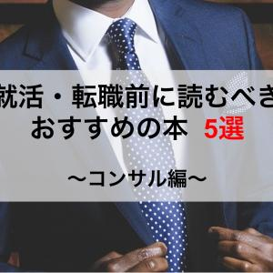 【必見】就活・転職前に読むべきおすすめの本 5選!〜コンサル編〜