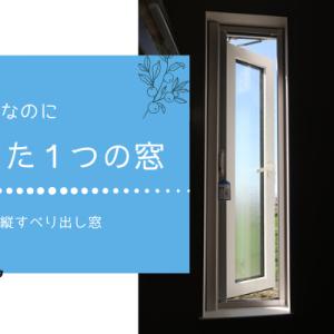 家の窓|大活躍しているのにたった1つだけの「縦すべり出し窓」