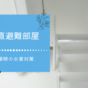 水害エリアに住む我が家の水害対策③|垂直避難部屋