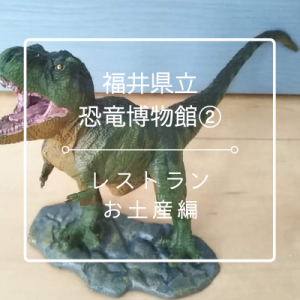 【福井県立恐竜博物館②】レストラン・お土産情報