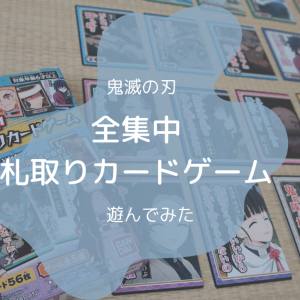 鬼滅の刃「全集中札取りカードゲーム」のレビュー~巣ごもり年末年始に~