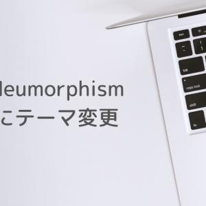 【テーマ変更】お洒落な「Neumorphism」に変更しました!!