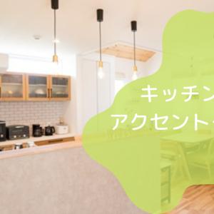 キッチンのアクセントクロス~2年使用してみたメリット・デメリット~