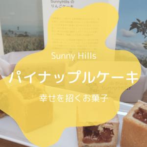 【Sunny Hills】無添加のパイナップルケーキは幸せを招く縁起のいいお菓子