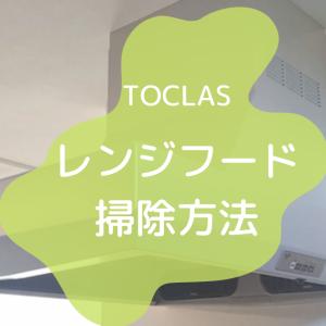 【写真解説】「トクラス」レンジフードの掃除方法