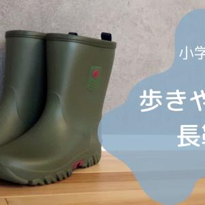 【小学生長靴】たくさん歩く小学生にはやっぱり歩きやすい長靴!!