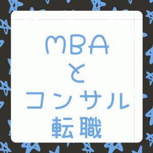 MBAを持っていないとコンサルに転職できない?