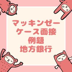 マッキンゼーのケース面接での過去問・例題~地方銀行~