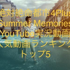 【絶対絶命都市4Plus - Summer Memories】YouTube実況動画 人気動画ランキング トップ5