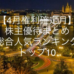 【4月権利確定月】株主優待まとめ 総合人気ランキング トップ10