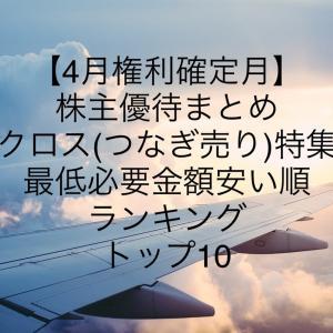 【4月権利確定月】株主優待まとめ クロス(つなぎ売り) 最低必要金額安い順ランキング トップ10
