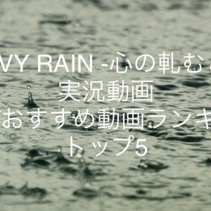 【 HEAVY  RAIN(ヘビーレイン)-心の軋むとき-】YouTube実況動画 人気/おすすめ動画ランキング トップ5