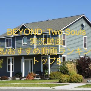 【 BEYOND: Two Souls(ビヨンドツーソウルズ)】YouTube実況動画 人気/おすすめ動画ランキング トップ5