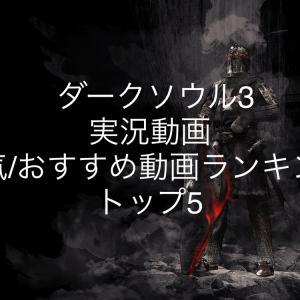 【ダークソウル3】YouTube実況動画 人気/おすすめ動画ランキング トップ5