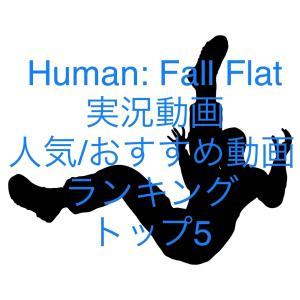 【Human: Fall Flat(ヒューマンフォールフラット)】YouTube実況動画 人気/おすすめ動画ランキング トップ5