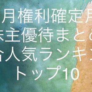 【6月権利確定月】株主優待まとめ 総合人気ランキング トップ10