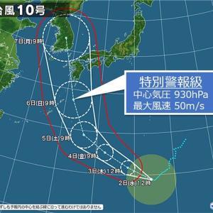 【記録的豪風】台風10号九州接近について。