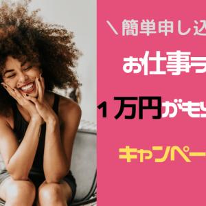 お仕事ラボ「登録だけで1万円キャンペーン」の申し込み方法