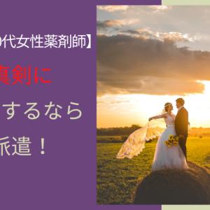 【20代・30代】本気で婚活したい女性薬剤師は派遣になるべき!?
