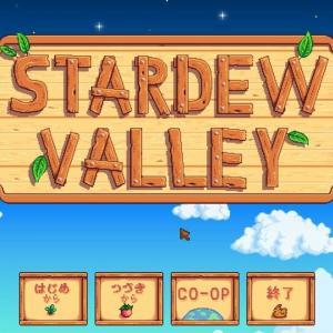牧場主になってみた(Stardew Valley)
