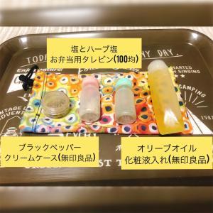 【外アイテム】  調味料ケースのススメ