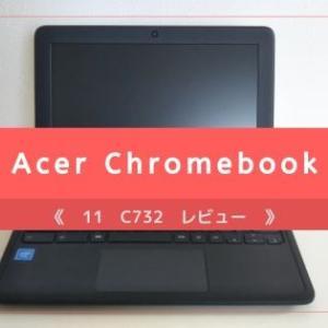 Acer Chromebookを購入【11 C732 レビュー】