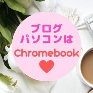 ブログのパソコン選び!カフェ作業用はChromebookに決まり