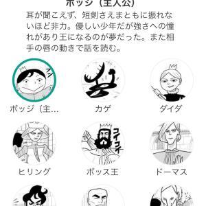 SNSでバズってブレイクしたマンガ「王様ランキング」を無料でたっぷり読む方法。
