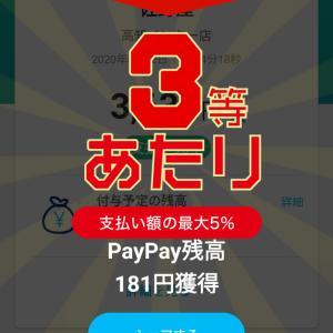節約_paypay
