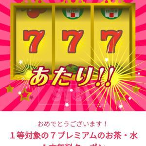 懸賞_セブンイレブン × アプリ