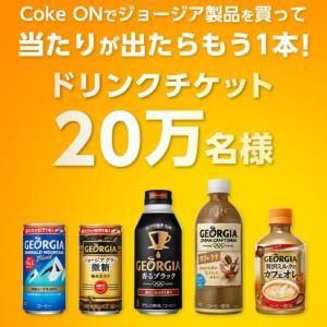 懸賞_Coke ON × ジョージア