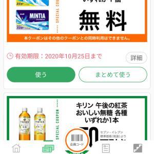 節約_セブンイレブン × アプリクーポン