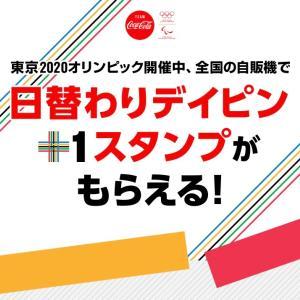 節約_CokeON × オリンピック