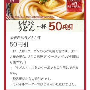 節約_丸亀製麺 × アプリクーポン