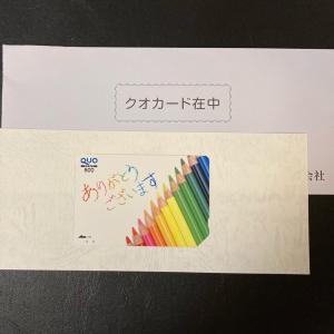 優待_ダイトウボウ (3202) 202103