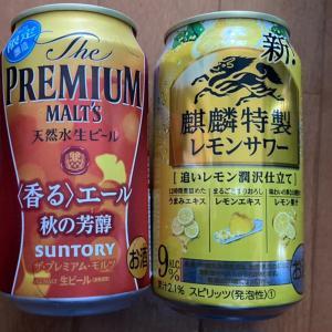 節約_ファミペイ × Premium  MALT'S
