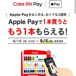 節約_CokeON × apple pay