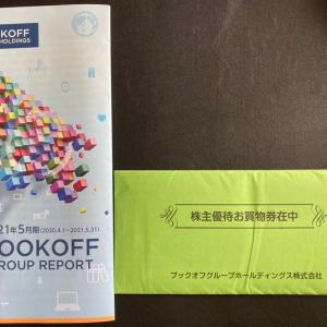 優待_Book Off group (9278) 202105