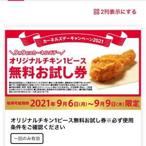 節約_KFC × アプリクーポン