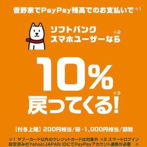 節約_吉野家 × PayPay