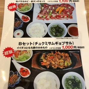 旭川の焼肉ランチならココ!「焼肉•韓国料理 ソウル屋」【旭川ランチ】