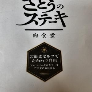リニューアルオープン!「さとうのステーキ」【旭川】【旭川グルメ】旧モローズ旭神店