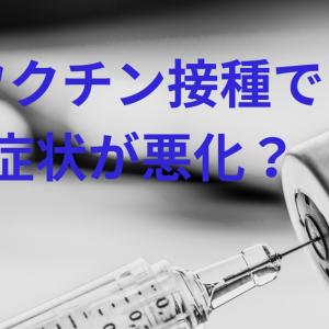 ワクチンで重症化する場合も⁈