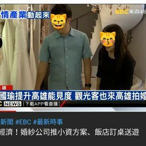 台湾で前撮りした話②現地のニュースにでちゃった!