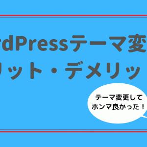 WordPressテーマ変更のメリット・デメリットを考えてみた!