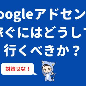 Googleアドセンスで稼ぐにはどうして行けばいいのか?自分なりに考えてみた!