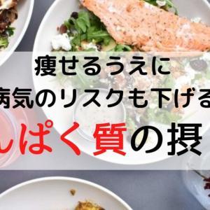 痩せるうえに病気のリスクも下げる【たんぱく質の摂り方】