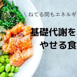 【基礎代謝をあげて】やせる食事法