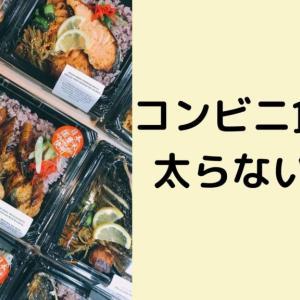【コンビニ食】でも太らない3つの方法
