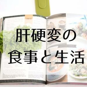 肝硬変の食事や生活|ガイドラインや論文からまとめたこと